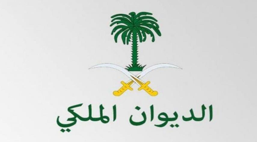 السعودية.. الديوان الملكي ينعى أميرة جديدة