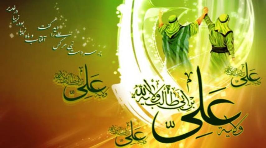 نماهنگ زیبای سه زبانه به مناسبت عیدغدیر