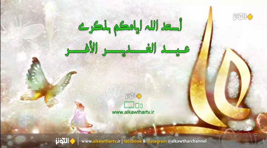 ياحيدر ياعلي.. بمناسبة عيد الغدير الأغر