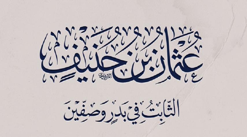 رجال حول أمير المؤمنين (ع).. (39) عثمان بن حنيف الأنصاري (رض)