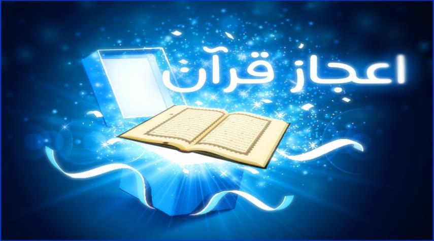 14 اعجاز علمی قرآن در تفسیر نمونه