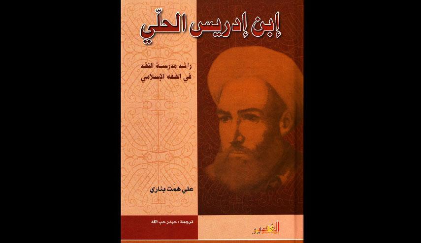 اسم الكتاب: إبن إدريس الحلّي رائد مدرسة النقد في الفقه الاسلامي