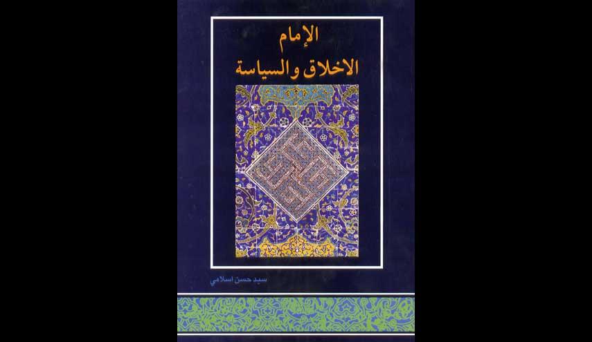 اسم الكتاب : الإمام الاخلاق والسياسة