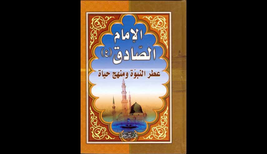 اسم الكتاب : الإمام الصادق ( ع ) عطر النبوة ومنهج الحياة
