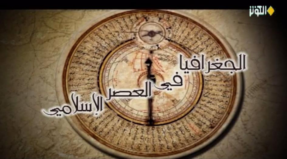 الجغرافيا في العصر الإسلامي