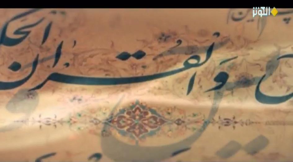 أنامل قرآنية