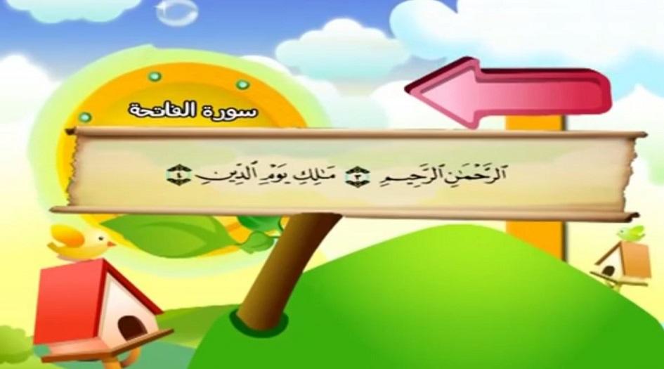 هيا...لنتعلم القرآن معا...سورة الفاتحة