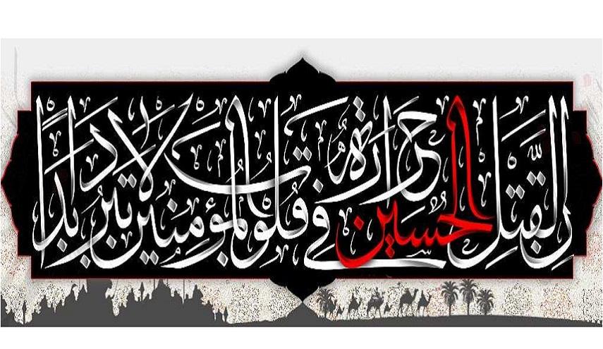 من ادب الطف...4   (صلَّت على جسم الحسين سيوفهم) السيد رضا الهندي