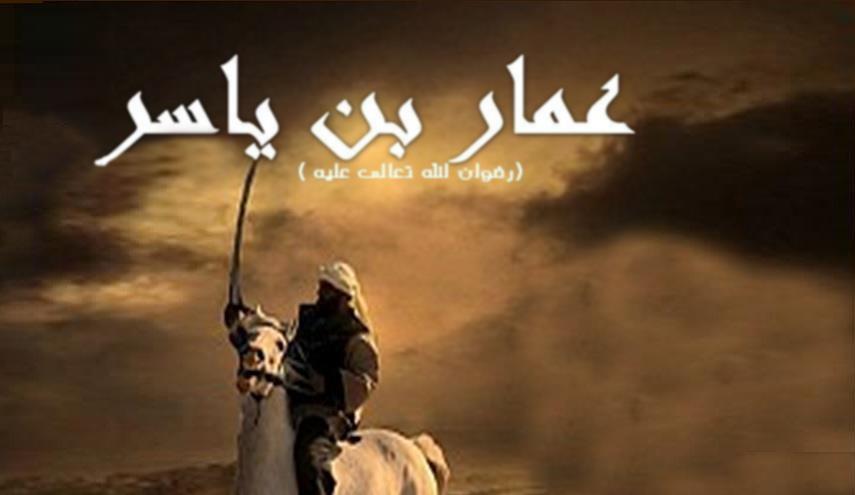 استشهاد الصحابي والمجاهد الجليل عمار بن ياسر