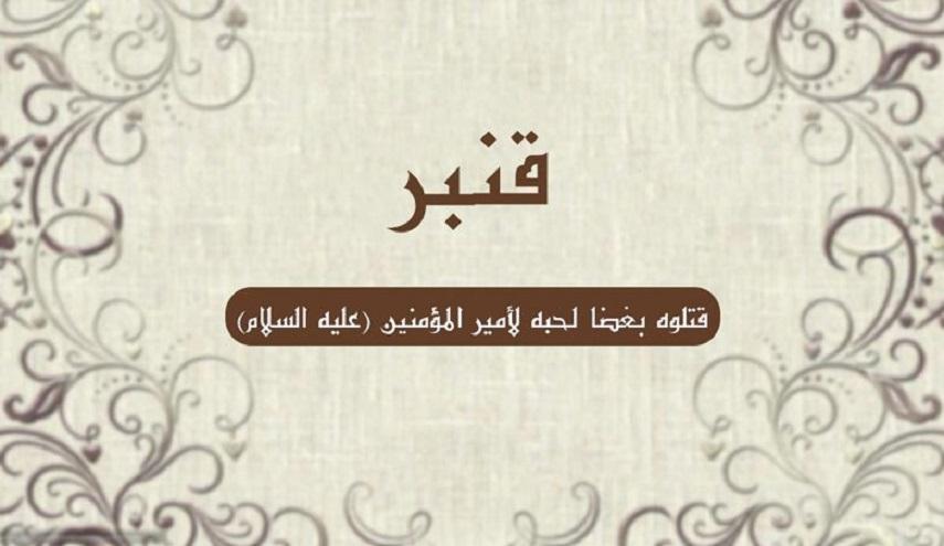 رجال حول أمير المؤمنين (ع).. (16) قنبر بن حمدان (رض)