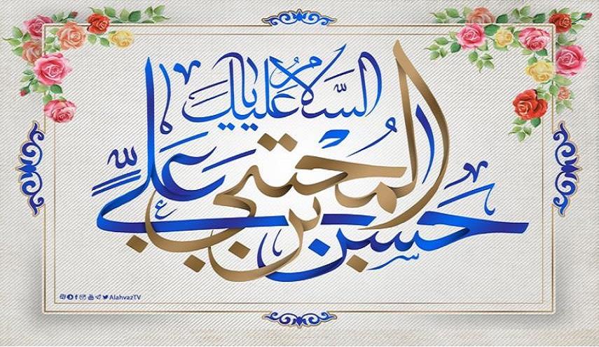 قصيدتان في ذكرى ميلاد كريم آل البيت الإمام الحسن الزكي (ع)