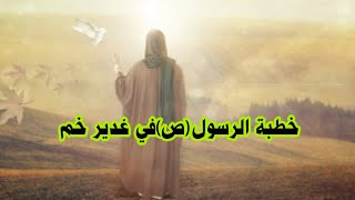 خطبة الغدير..خطبة النبي(ص) في يوم الغدير {2}