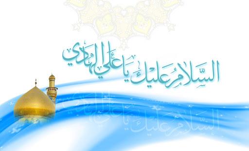 الصلوات الخاصة بالامام علي الهادي عليه السلام