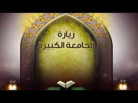 الزيارة الجامعة الكبيرة عن الإمام الهادي (ع) كاملة و مكتوبة