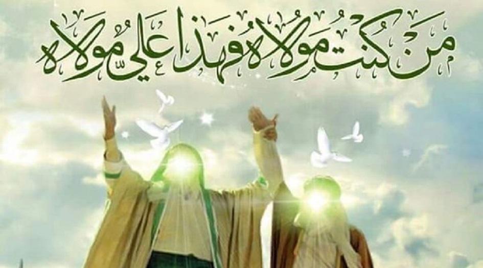 فضل واعمال يوم عيد الغدير الاغر