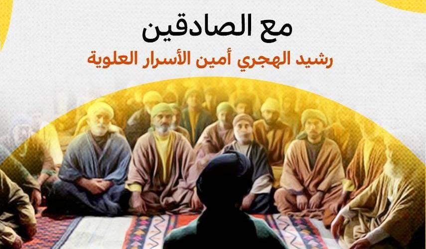 رجال حول أمير المؤمنين (ع).. (36) رُشيد الهَجَري(رض)