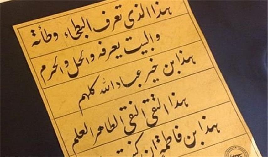 في ذكرى استشهاد الامام السجاد.. الفرزدق يقول كلمة حق أمام سلطان جائر