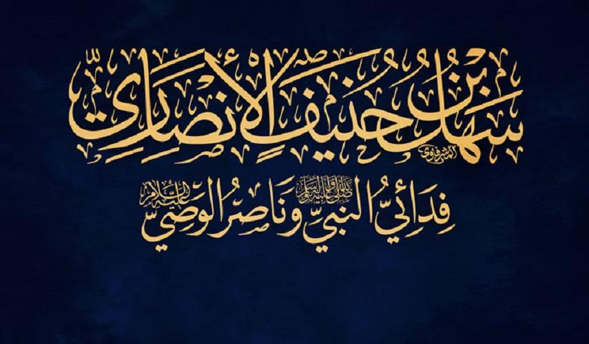 رجال حول أمير المؤمنين (ع).. (38)  سهل بن حنيف (رض)