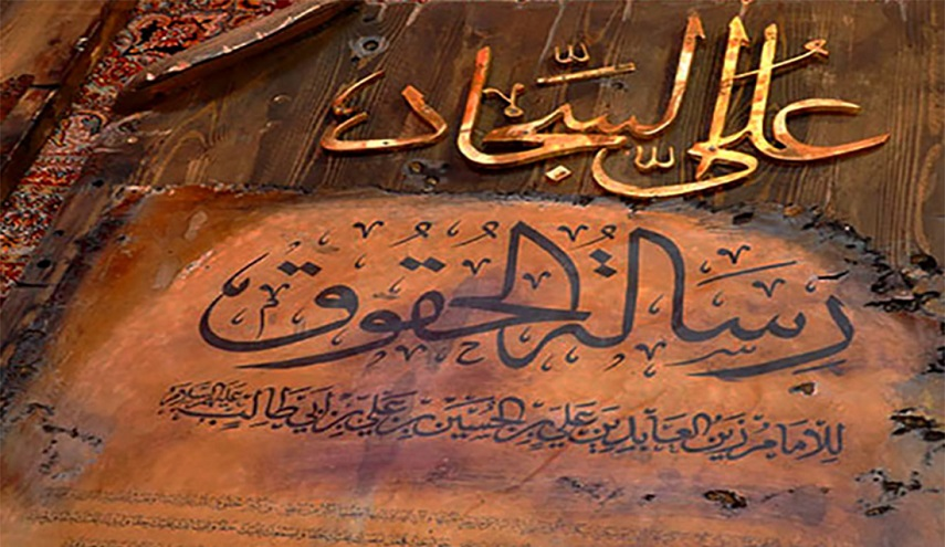 رسالة الحقوق في ذكرى استشهاد الامام علي السجاد (عليه السلام)