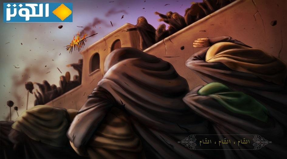 1 صفر ... وصول سبايا الإمام الحسين(ع) إلى الشام