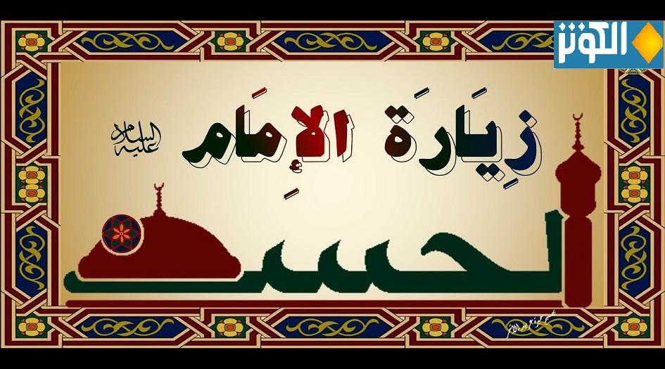 زيارة الإمام الحسن المجتبى عليه السلام