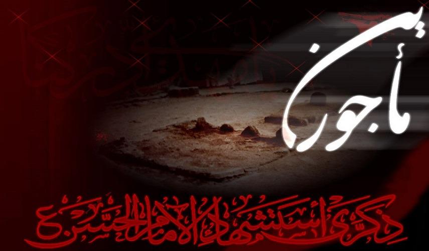 قصيدة في رثاء الإمام الحسن الزكي (ع) في ذكرى شهادته
