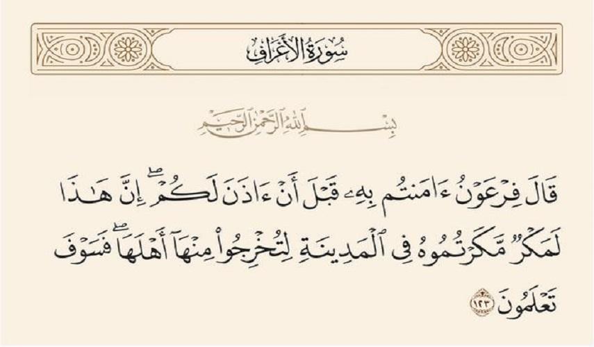 قبسات قرآنية (59 ).. الطغاة يتقمصون السلطة بالقسر والإكراه