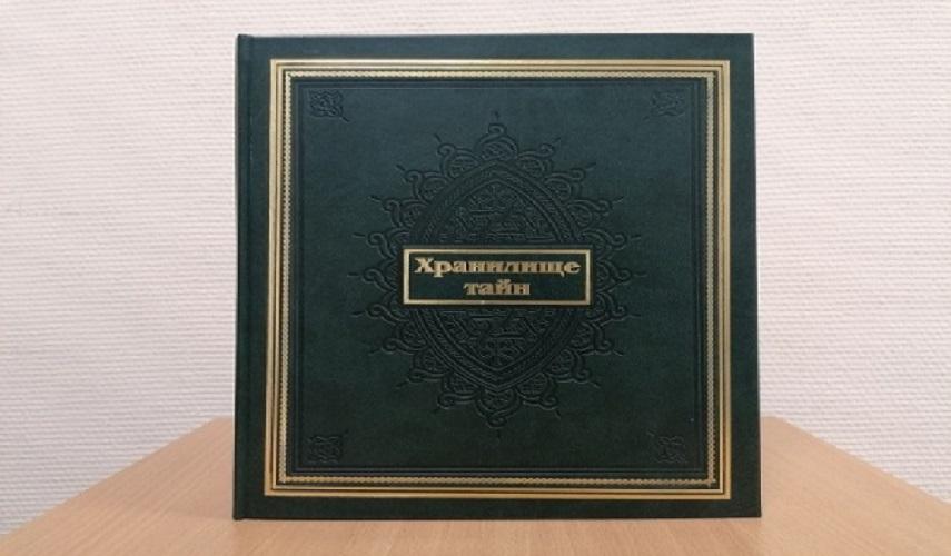 مؤسسة إسلامية في روسيا تصدر كتابا يضم مخطوطات فارسية قديمة