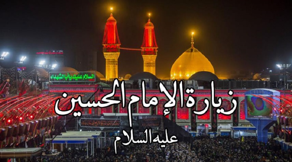 زيارة الإمام الحسين عليه السلام  ليلة الجمعة