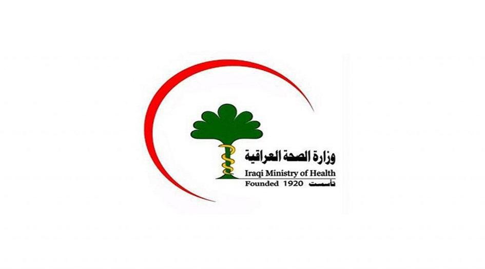 الصحة العراقية  تعلن الموقف الوبائي لجائحة كورونا+ وثيقة