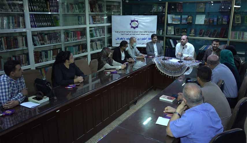 تخليد يوم الشاعر الايراني الكبير حافظ الشيرازي في دمشق