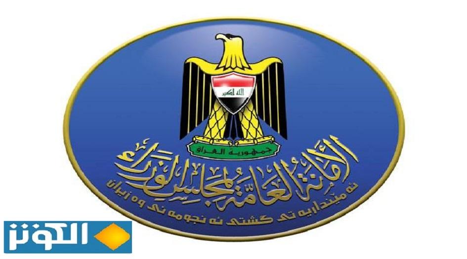 أمانة مجلس الوزراء العراقي تعلن عن عطلة