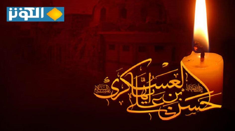 8 ربيع الأول... شهادة الإمام الحسن العسكري(ع)